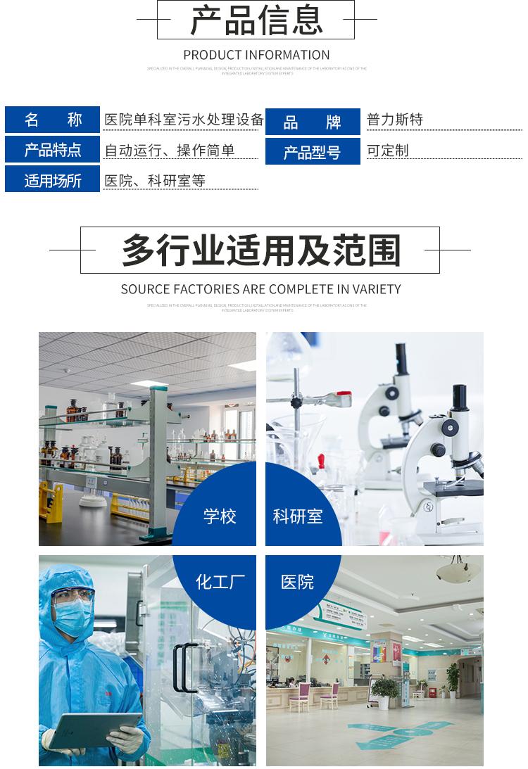 医院单科室污水处理设备_04.jpg