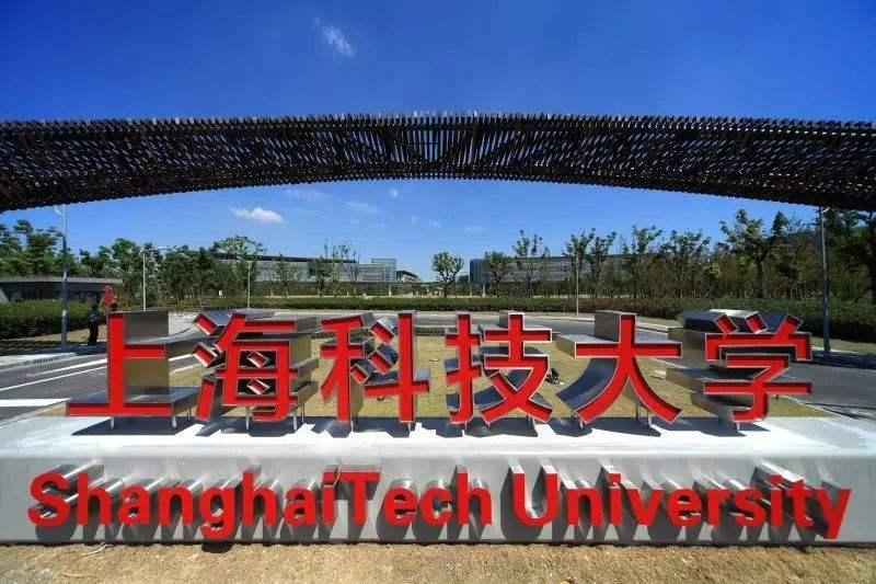 上海科技大学.jpg