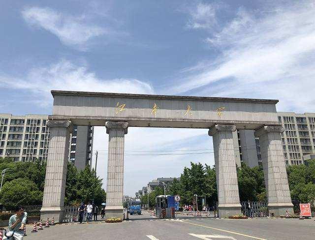 江南大学.jpg
