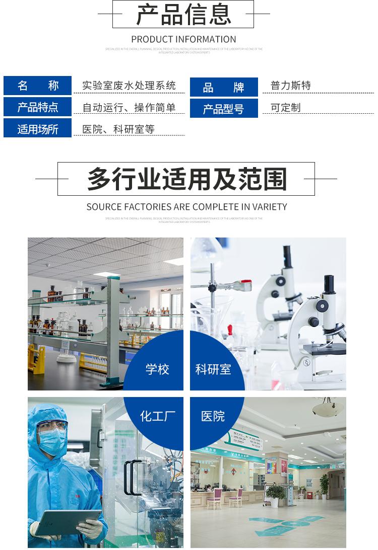 实验室废水处理系统_04.jpg